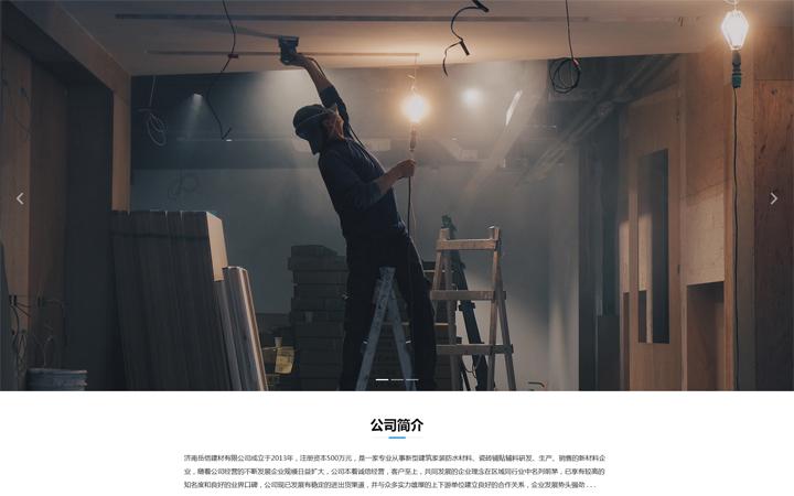 网站建设 网站开发 模板建站 企业网站建设
