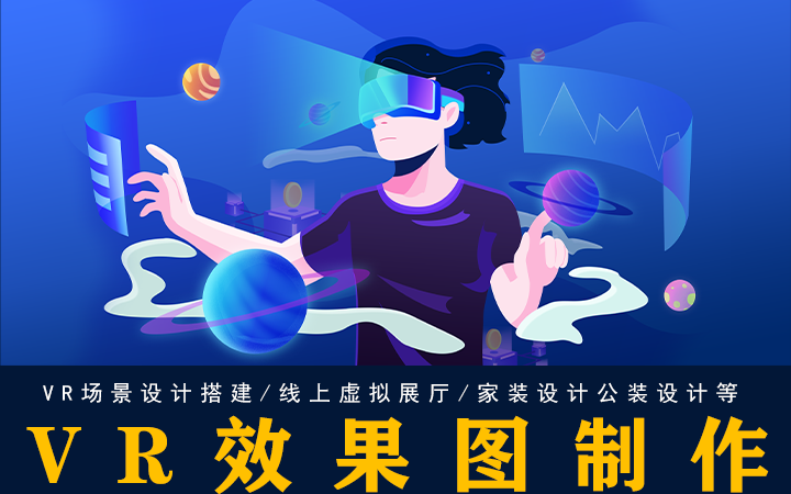 VR交互设计VR建模设计3dmax建模VR制作人机交互
