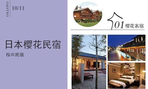 日本樱花民宿-app开发/短租app民宿酒店/接机预定系统