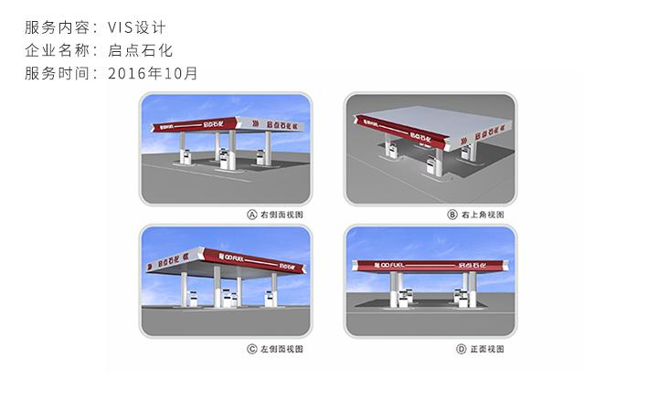 【MCC万城-猪八戒网】 企业形象VI设计 Vis设计