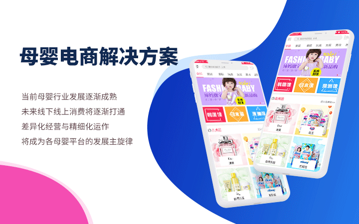 母婴电商行业系统孕妇儿童小程序服务母婴用品商城APP软件开发