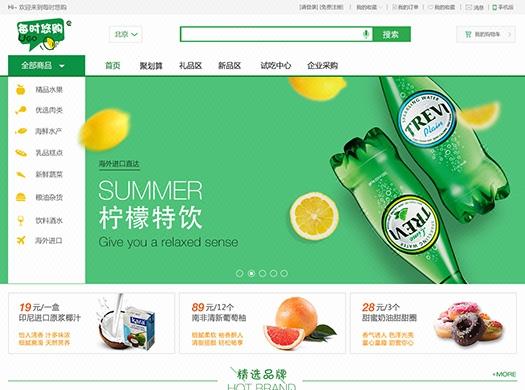 活动页首页设计单页详情页网站UI网页制作网站设计ui设计图标