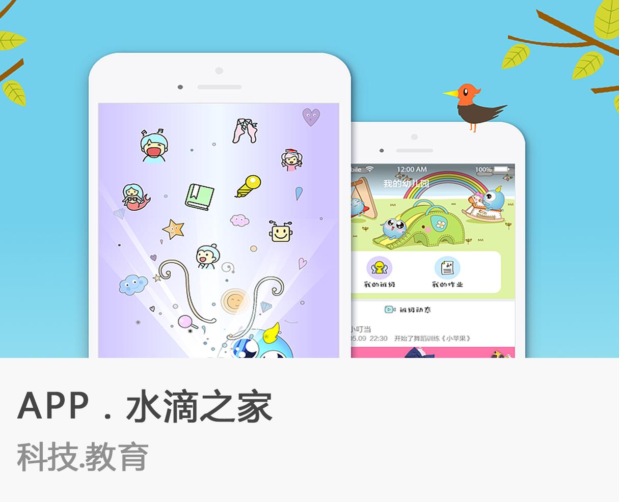 APP定制 Android IOS应用 软件 APP开发 电