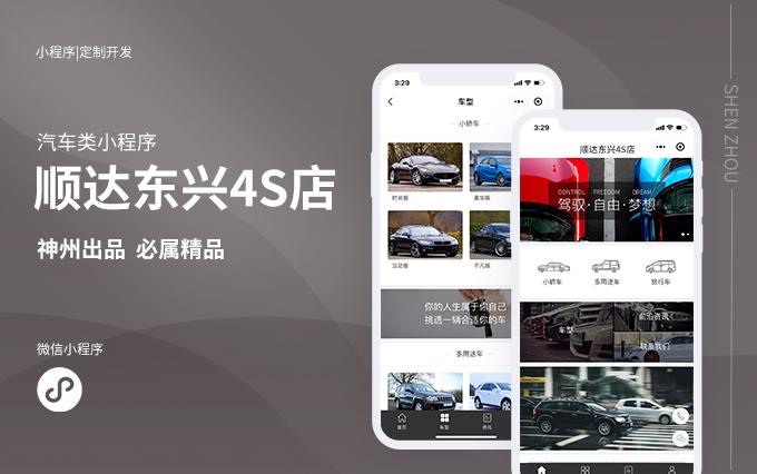 汽车服务汽车4S店汽车应用汽车后市场汽车商城洗车系统会员系统