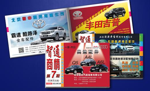 汽车配件经销商手册
