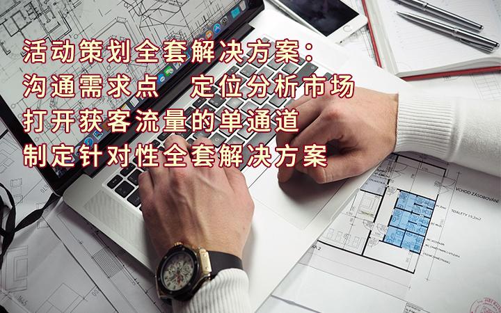 线上活动策划BD商业计划书活动地推方案活动推广 活动运营推广