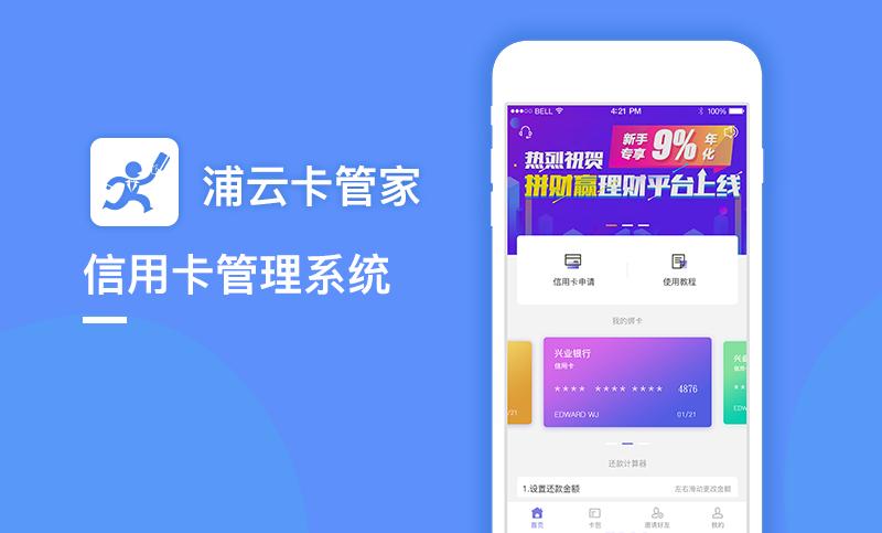 app开发 信用卡app 金融app 浦云卡管家app