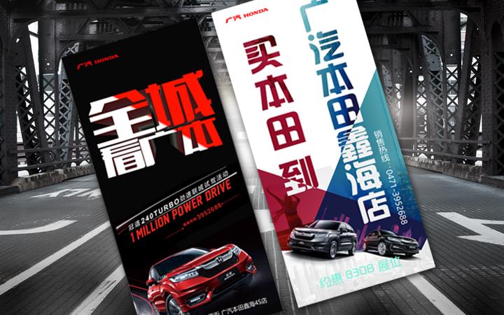 活动海报设计宣传单彩页插画单页平面图招生招聘展架比赛演出广告