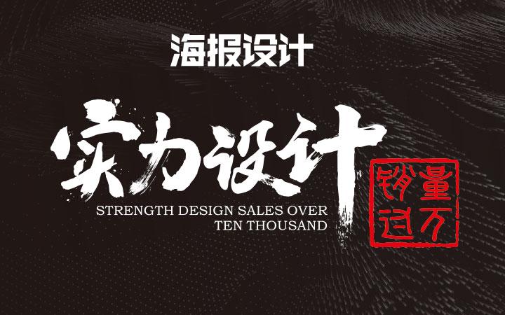 海报设计传单设计单页设计广告设计DM易拉宝广告设计促销