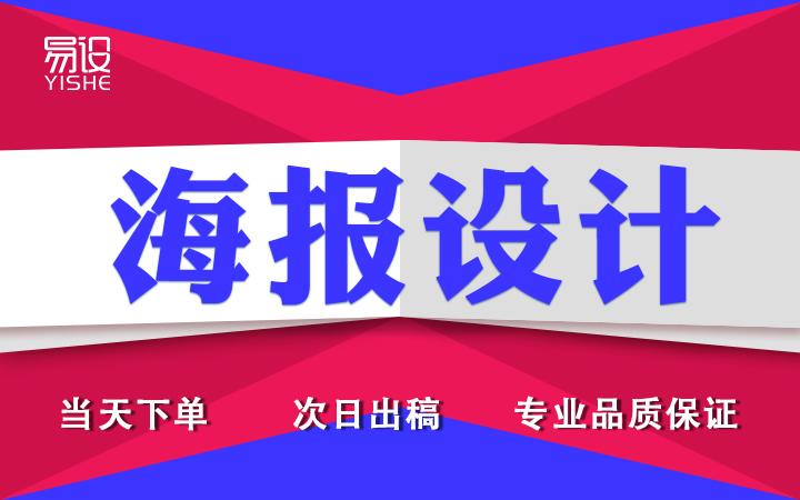 海报设计DM单设计X展架道旗设计展板背景墙招贴设计定制设计
