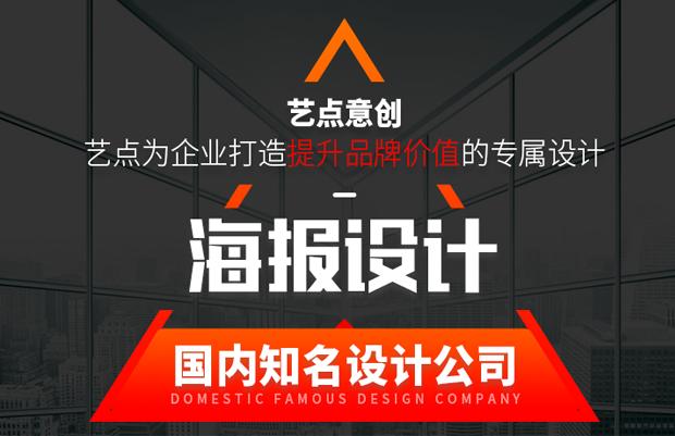 品牌设计海报设计画册设计包装设计公司餐饮logoX展架设计