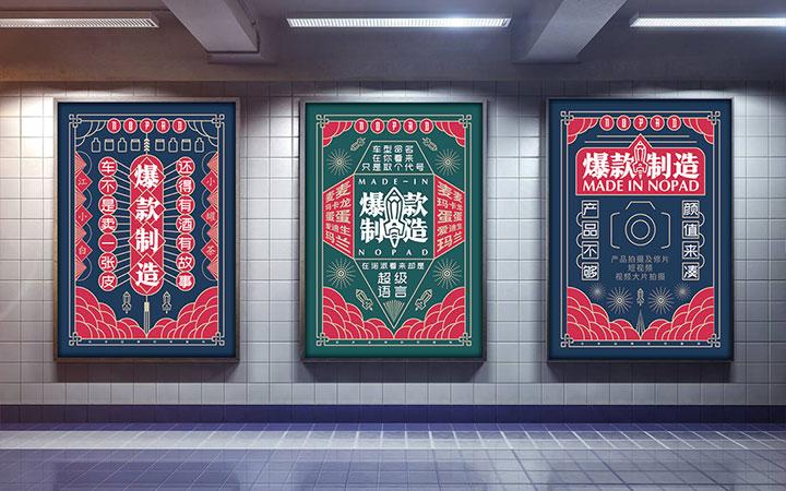 原创高端海报设计宣传单页科技微信长图餐饮菜单地产创意平面广告