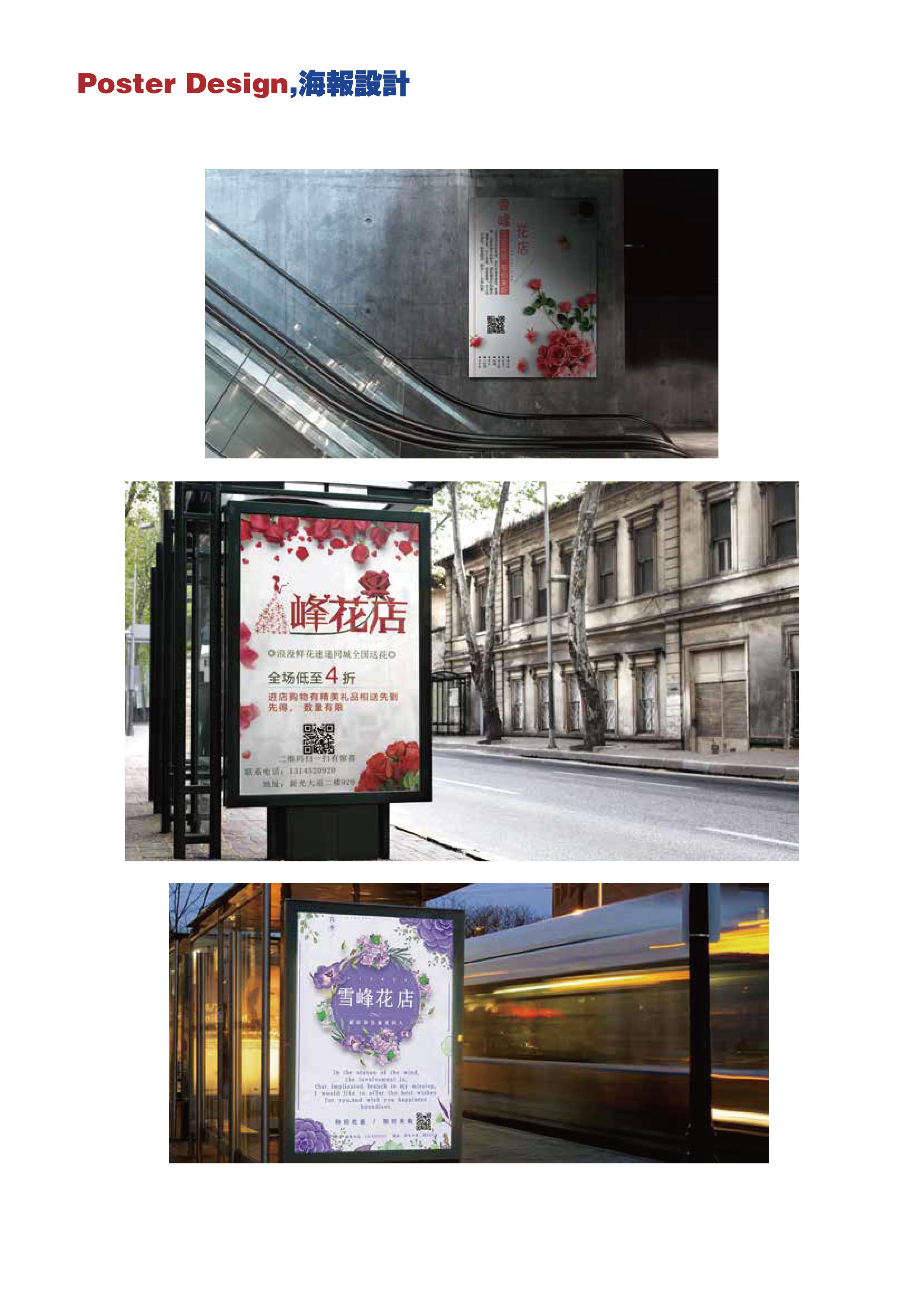 广告宣传单海报易拉宝墙体灯箱广告牌网络广告原创设计策划
