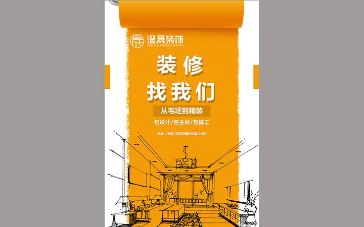 海报设计形象墙文化墙设计电影酒吧海报设计dm单PS修图设计