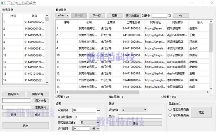 数据采集/互联网数据采集/网站网页数据采集/python开发