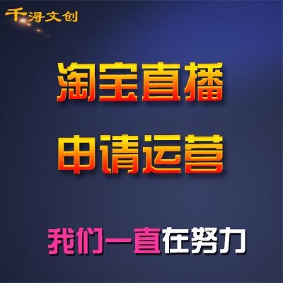 【淘宝直播运营】天猫托管店铺活动策划