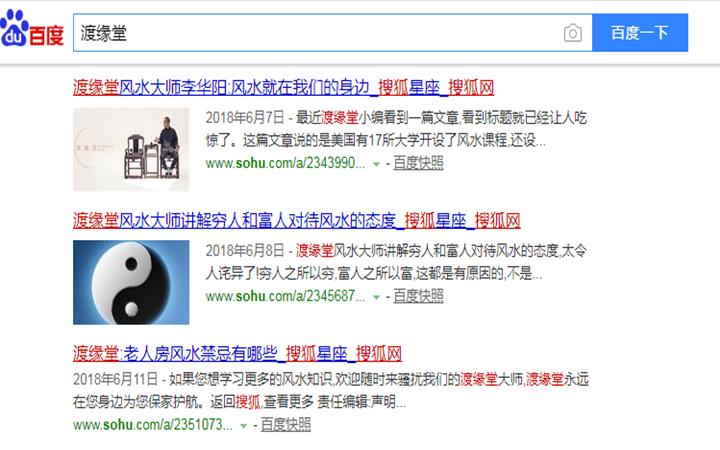 搜狐百家号发布自媒体网络文章媒体整合宣传方案定制今日头条文案