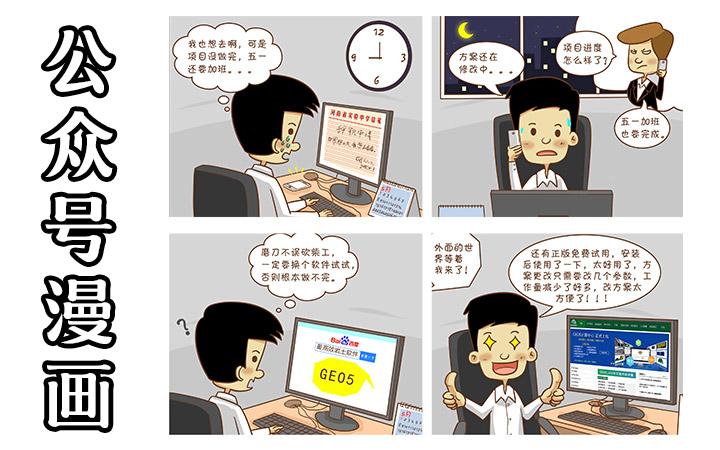 企业漫画四格漫画产品插画卡通Q版公众号公益宣传推广漫画H5