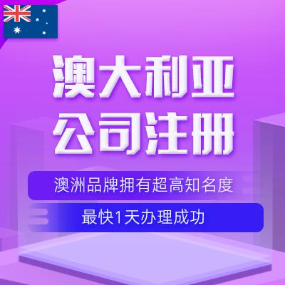 澳大利亚公司注册
