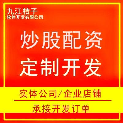 两融双融/炒股配资/交易/融资融券/打新股/港股/美股/