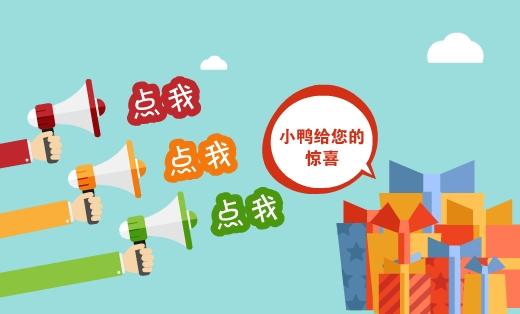 国企小鸭洗衣机产品宣传