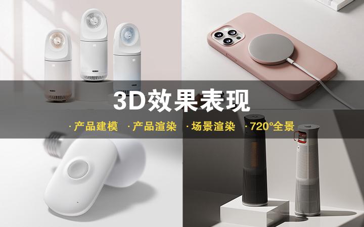 VR/3D效果图制作产品建模3d模型设计三维建模三维渲染设计