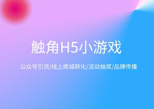 新年春节端午中秋教师节国庆圣诞店庆节日促销活动H5小游戏