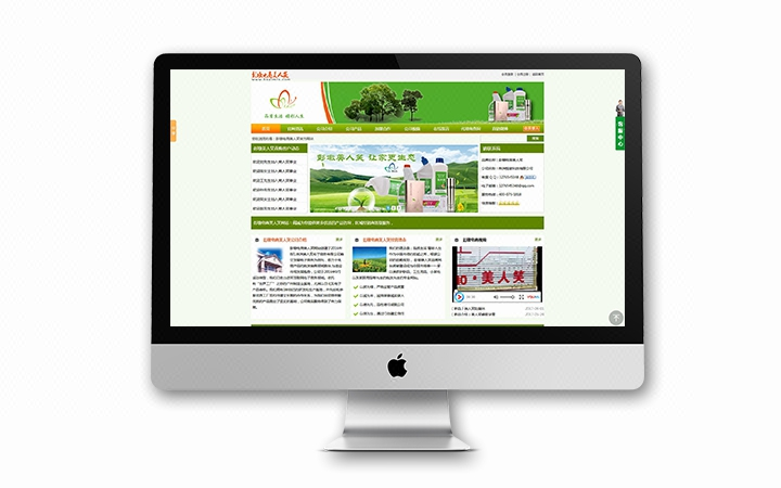 网站代运营/网站托管/企业网站一站式代运营