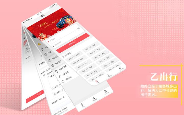 手机APP定制开发直播app安卓社交软件电子商城APP开发