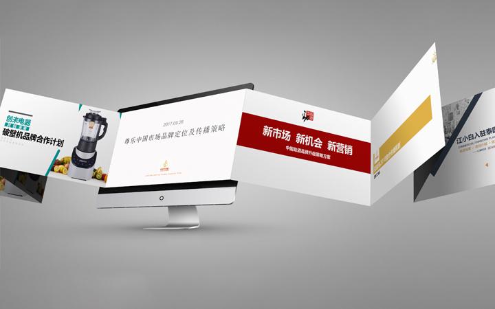 【整合营销策划】数字营销报告/市场调研/营销推广策划/计划书
