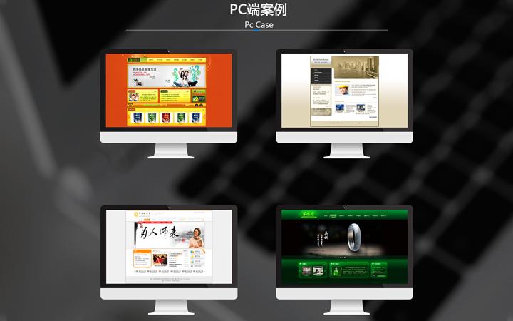 【模板建站】网站建设/基础型模板建站/经济型/高级型模板网站