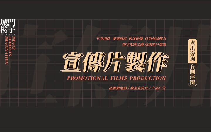宣传片制作拍摄纪录片企业广告宣传片宣传片剪辑后期制作