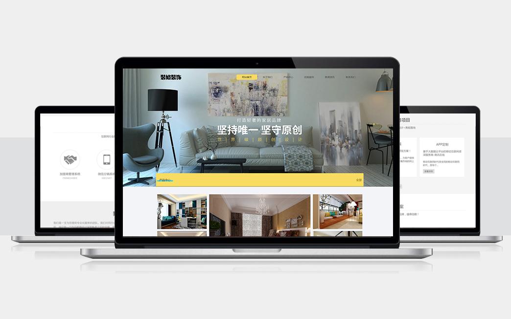 企业网站定制开发