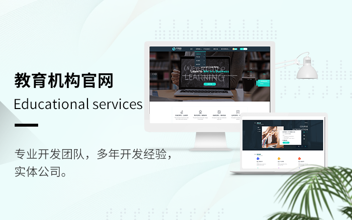 网站建设定制开发企业官网手机网站设计公司商城制作响应式前后端