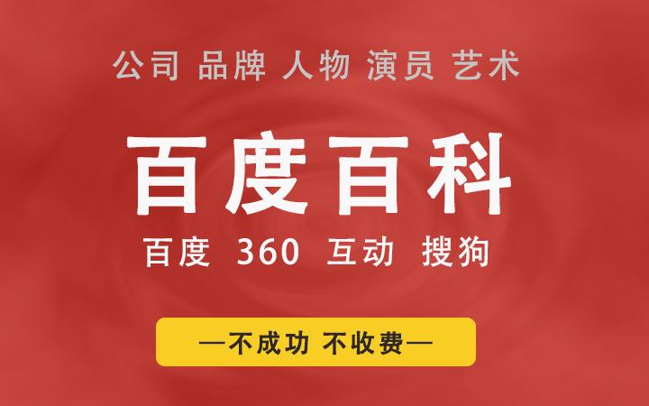 百度360互动搜狗百科营销创建修改优化企业公司品牌百科人物