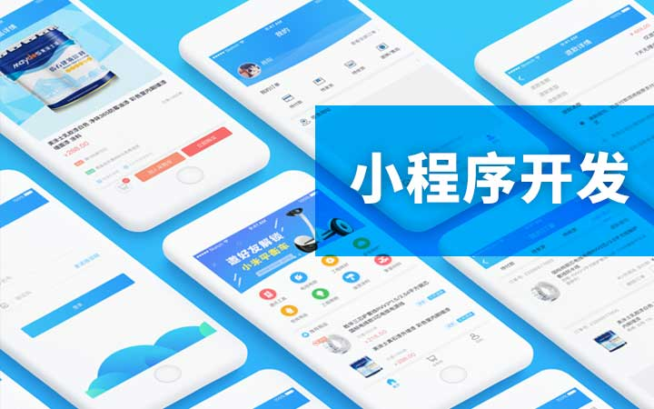 北京微信小程序平台开发旅游餐饮 休闲 购物等多行业微营销平台