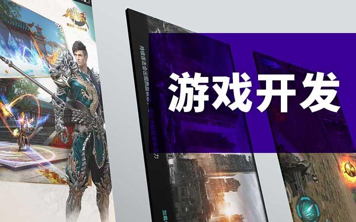 游戏网站开发 单机游戏 小游戏 游戏美工 2d游戏 虚拟现实