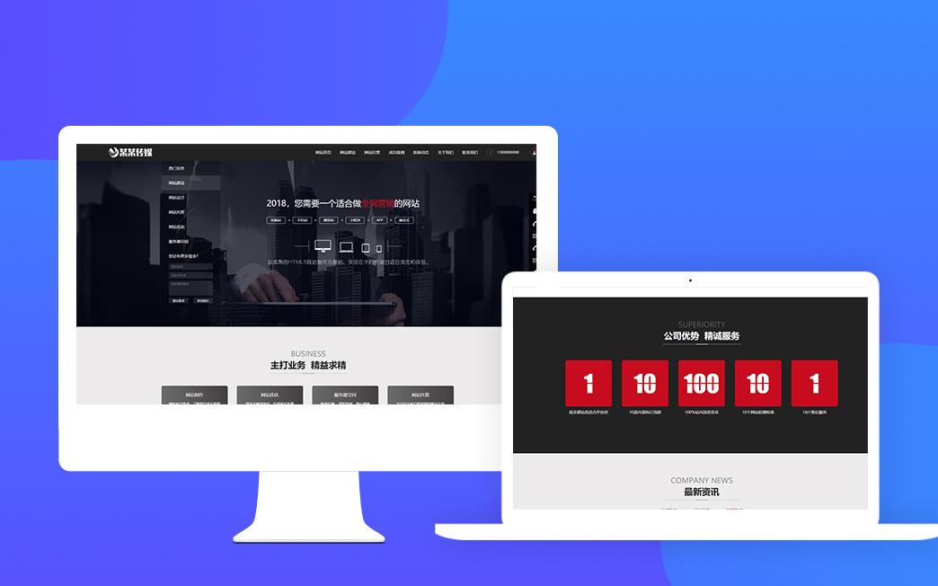 慧族网站开发界面设计商城网站制作电商平台开发后端开发接活