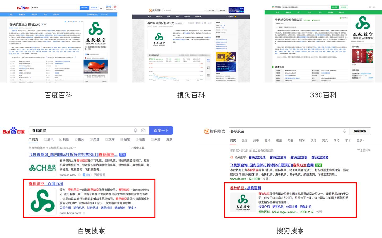 百度百科360搜狗头条企业品牌人物APP词条创建编辑修改推广