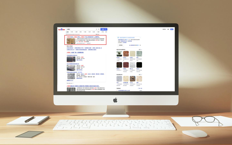 SEO优化网站推广搜索SEO关键词排名权重优化营销推广