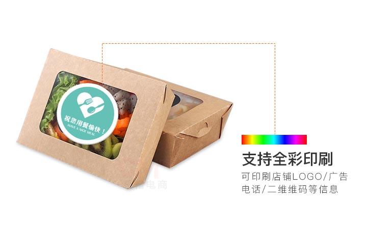 外卖打包不干胶贴餐盒贴通用款