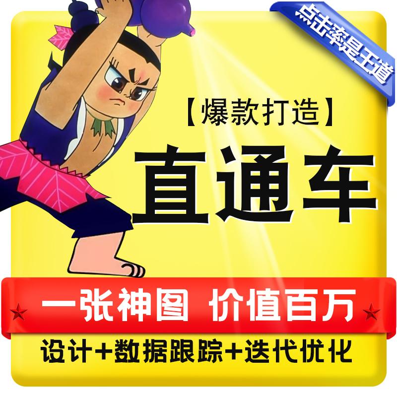 【爆款直通车】淘宝天猫京东拼多多直通车优化网店铺点击推广优化