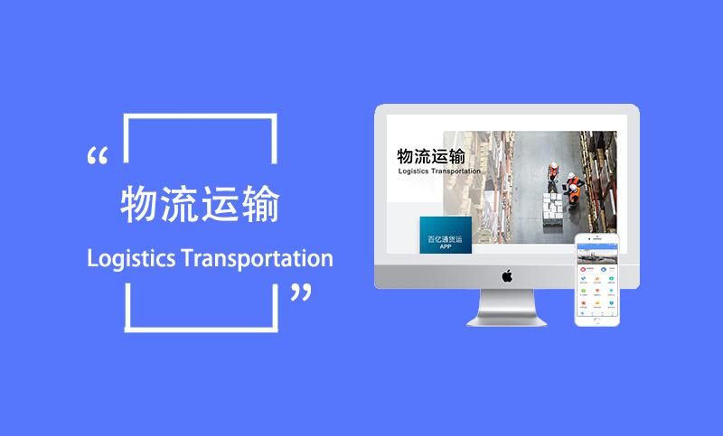 物流运输app开发物联网仓储管理系统找车货运快递生鲜配送