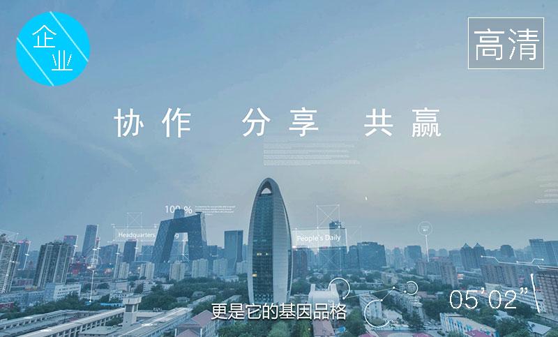 企业宣传片—人民日报社新媒体融合发展宣传片