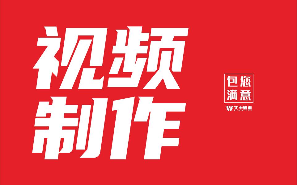 【产品宣传片视频制作】淘宝主图视频//产品广告视频拍摄