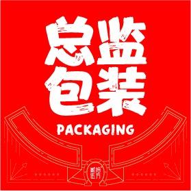 【总监操刀包装设计】华润雪花东北服务商包装产品包装