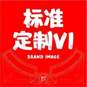 【标准VI定制】专属定制烟酒/文化教育/烟酒服务/旅游酒店
