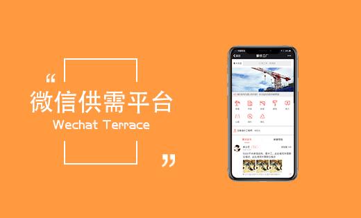 微信供需平台