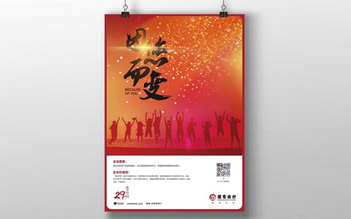 宣传海报设计易拉宝设计展板设计微电影海报设计背景板设计海报