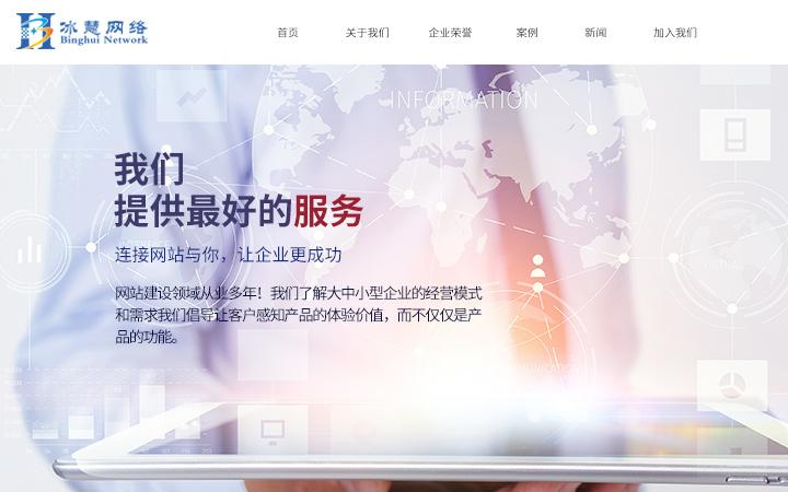 企业网站建设网站开发网页设计公司做企业手机网站定制仿站开发